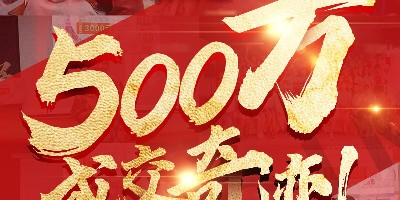 战报!赫俪黛尔合伙人、代理招募单日缔造500万成交奇迹!
