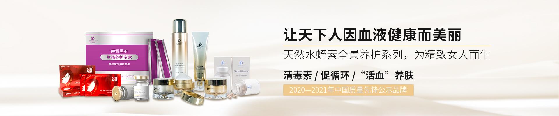 天然水蛭素护肤系列产品,为精致女人而生