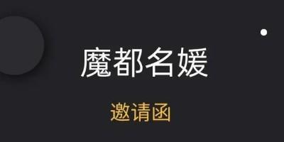 上海名媛拼单团爆红,混入精英群不如混成精英