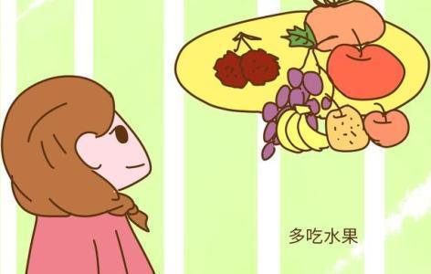 这些水果多吃可以紧致肌肤