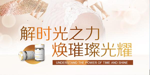 天然水蛭素护肤品 美容护肤天然物质!