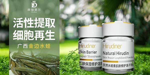 天然水蛭素化妆品厂商带你了解中药草美容护肤的功效