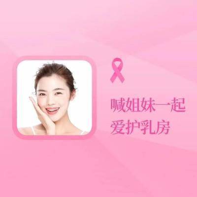 免费乳腺健康检测!你了解你的乳房吗?