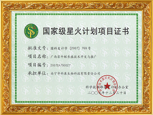 赫俪黛尔-07年国家级星火计划项目证书