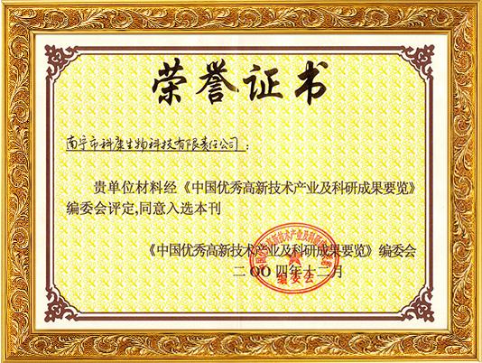 赫俪黛尔- 选中国优秀高新技术产业及科研成果要览