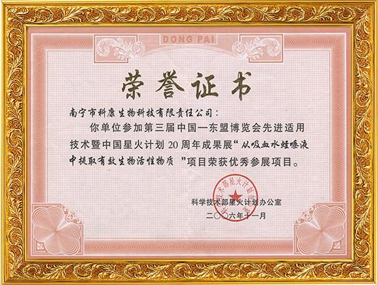 赫俪黛尔-第三届中国东盟博览会荣誉证书