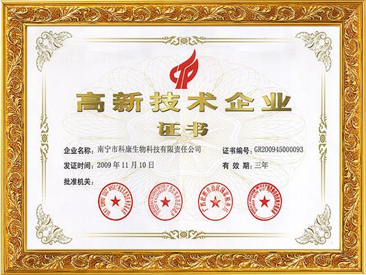赫俪黛尔-2009年高新技术企业证书