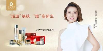 赫俪黛尔携手品牌代言人穆婷婷,开启全新护肤时代