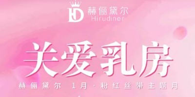 关爱乳腺健康丨赫俪黛尔1月·粉红丝带主题活动